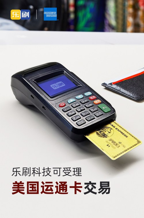 Leshua Technology Becomes American Express Bank Card Acquiring Service Partner in China. (Credit: Leshua Technology.)